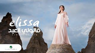 تحميل اغاني Elissa...Alolle El Eid | اليسا...قالولي العيد MP3