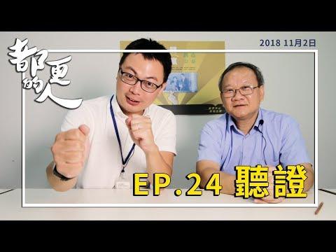 都更的人|EP.24 聽證 feat. 洪詠智資深法務專員<BR>-財團法人臺北市都市更新推動中心