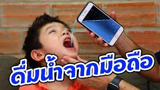 สกายเลอร์ดื่มน้ำจากมือถือไอโฟน!!!! - dooclip.me