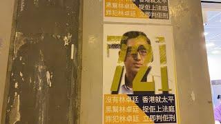 林匡正現場直播0321七二一8個月元朗黑夜直擊/白衣人風聲再動/八鄉正式設立肺炎隔離中心