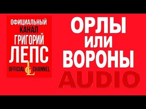 Григорий Лепс  и Максим Фадеев - Орлы или вороны (Official Audio )