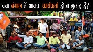 बंगाल में BJP कार्यकर्ताओं की निर्मम हत्याओं पर मानवाधिकार कार्यकर्ता चुप क्यों हैं