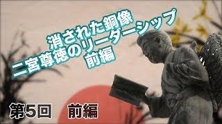 第05回 二宮尊徳 前編 消された銅像 二宮尊徳のリーダーシップ 前編【CGS 偉人伝】