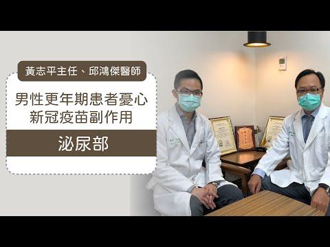 荷爾蒙治療︱男性更年期憂心新冠疫苗的副作用? ︱黃志平主任feat.邱鴻傑醫師