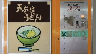 未明の東京からドライブインダルマへ 川鉄めん類自販機 天ぷらうどん