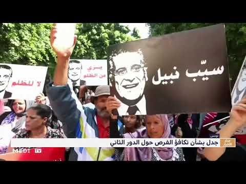 العرب اليوم - شاهد: جدل بشأن تكافؤ الفرص حول الدور الثاني للانتخابات الرئاسية في تونس