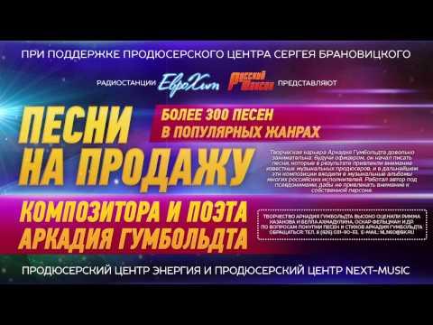 Радио ЕвроХит представляет Аркадий ГУМБОЛЬДТ - Песни на Продажу