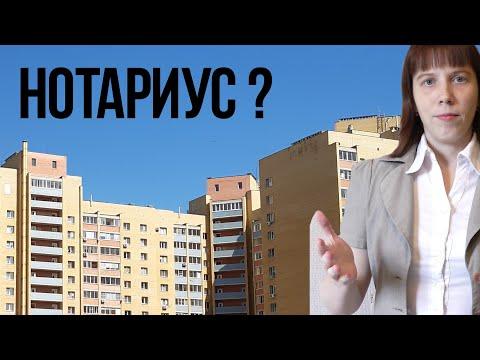 Нотариус обязателен в сделках с недвижимостью: в каких случаях?