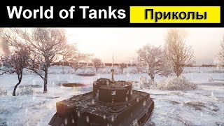 Приколы World of Tanks смешной Мир танков #28