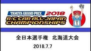 6×6グランプリ 決勝Aメイン タミヤグランプリ北海道大会2018 2018/7/7