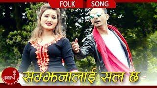 New Lok Dohori Song 2075/2018 | Samjhanalai Sal Chha - Devi Gharti & Binaya Khatri Ft. Sapana