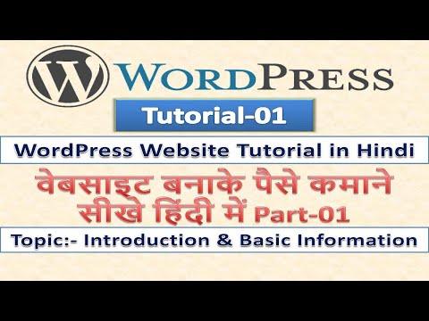 WordPress Website Tutorial in Hindi वेबसाइट बनाके पैसे कमाने सीखे हिंदी में Part-01 Introduction