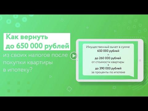 Как вернуть до 650 000 рублей из своих налогов после покупки квартиры в ипотеку