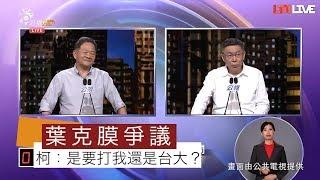 【辯論第一問】葉克膜爭議 柯:是要打我還是打台大?(畫面由公共電視提供)