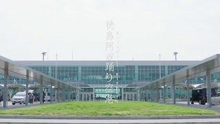 徳島県4Kプロモーション動画『WONDERFULWONDERTOKUSHIMA』