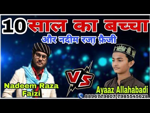 Nadeem Raza faizi v/s( Ayaaz Allahabadi)Alam jiska diwana hai wo Hasnain ka Nana hai mob,7985545628