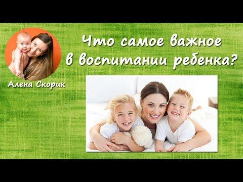 Что самое важное в воспитании ребенка