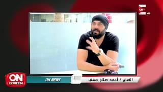 On Screen - أحمد صلاح حسني يعود لعالم الموسيقى من جديد