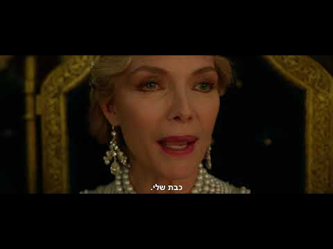 17.10 |  מליפיסנט: אדונית הרשע |   Maleficent: Mistress of Evil