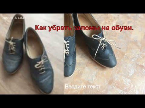 Реставрация обуви. Как убрать заломы.
