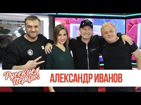 Александр Иванов в Утреннем шоу «Русские Перцы»