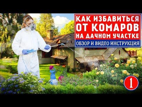 Средство от комаров. Как избавиться от комаров на участке