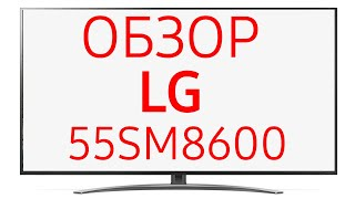 Телевизор LG 55SM8600PLA  SUPER UHD телевизор с технологией NanoCell4K Cinema HDR с Dolby Vision & Atmos webOS 4.5 от компании Telemaniya - видео