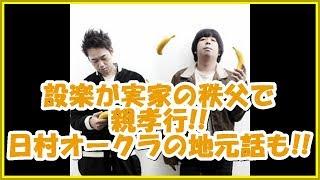 バナナマンの面白フリートーク設楽が実家の秩父で親孝行!!日村、オークラの地元話も!!