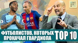 ТОП-10 футболистов, которых прокачал Гвардиола