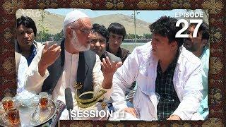 Chai Khana - Season 11 - Ep 27