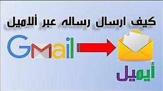 كيفيه ارسال رساله عبر الايميل  Gmail  لشخص او شركه او موئسسه