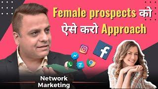 Female prospects को ऐसे करो Approach | Jatin Arora | Grow With Network Marketing #femaleprospects