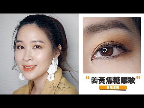 姜黄焦糖眼妆!黃色與褐色眼影!| MayJune Shines |