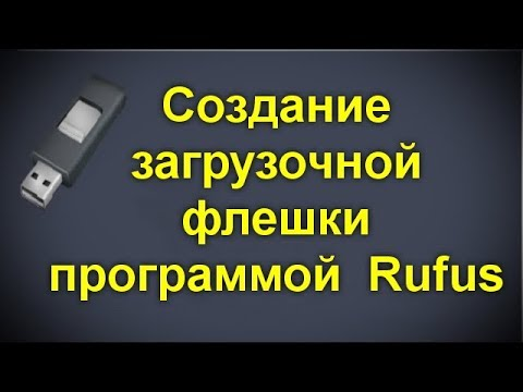 Как создать загрузочную флешку с помощью программы  Rufus