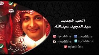 تحميل اغاني عبدالمجيد عبدالله ـ سمعني غنيه | البوم الحب الجديد | البومات MP3