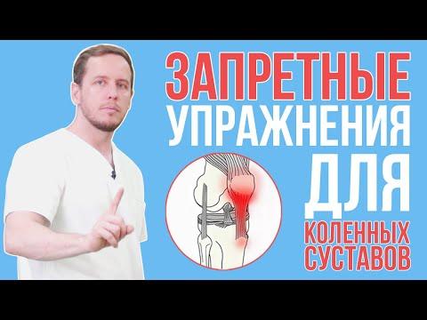 Вредные упражнения для коленных суставов (Часть 1)