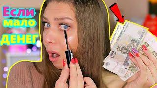 Если не хватает денег на косметику / КАК СОБРАТЬ КОСМЕТИЧКУ ЗА КОПЕЙКИ? / Tanya StreLove