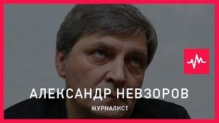 Александр Невзоров (20.07.2016): У нас государство крышует вообще все...