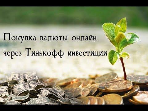 Основания бинарных опционов в россий