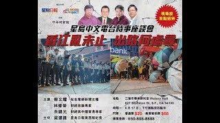 星島中文電台時事座談會 -- 香江亂未止 、出路何處尋 !