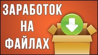 Файлообменник File-Seven и заработок в Интернете на нем