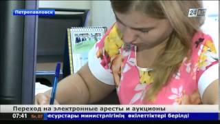 В Казахстане переходят на электронные аресты и аукционы