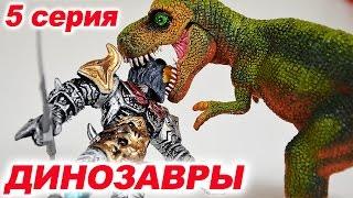 ДИНОЗАВРЫ | Мультик про Динозавров на русском | Битва Динозавров и Орковов | Тираннозавр. Игрушки ТВ