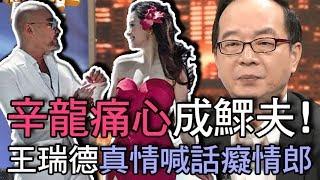 【精華版】辛龍痛心成鰥夫!王瑞德真情喊話癡情郎!