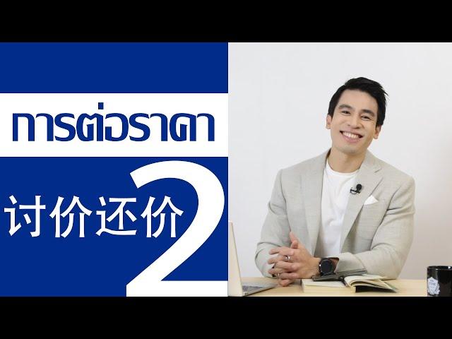 เรียนภาษาจีน - ครูพี่ป๊อป - จีนจำเป็น 2020 | EP.11 (2/2) | การต่อราคา | krupoponline