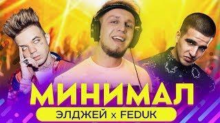 ЭЛДЖЕЙ и FEDUK переделали МИНИМАЛ (МОРЯК COVER)