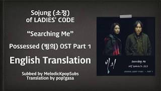 Sojung (소정) (Ladies' Code) - Searching Me (Possessed OST Part 1) [English Subs]