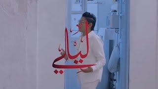 Blingos ft. Klay Bbj & Rayen Youssef - Lyali | ليالي