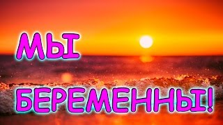 Семья Бровченко. Мы ждем 5-го ребенка. Мы беременны! (02.17г.)
