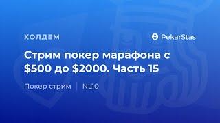 Стрим покер марафона с $500 до $2000. Часть 15
